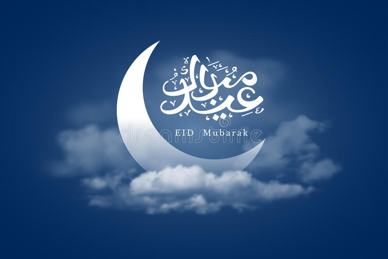 Eid Mubarak illustration libre de droits