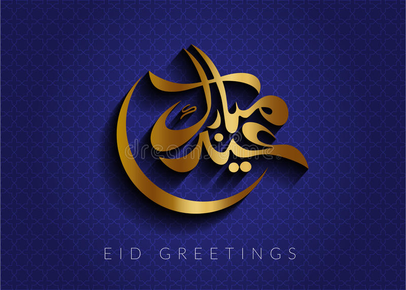 eid mubarak vektor illustrationer