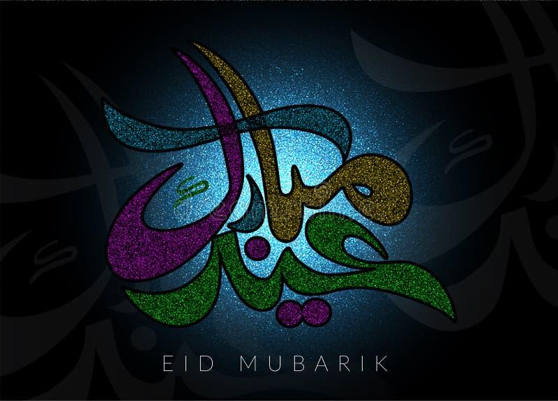 eid mubarak иллюстрация вектора