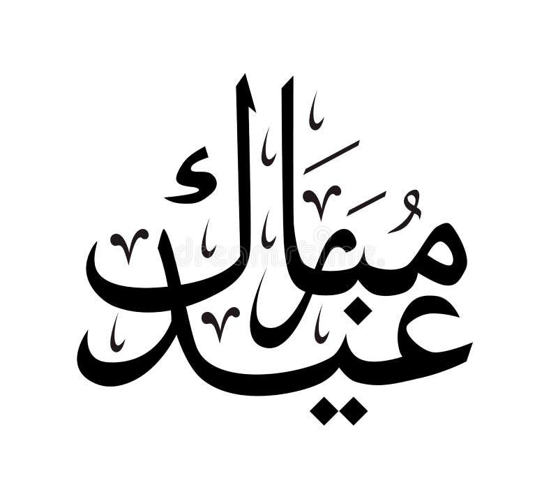 Eid Mubarak Stock Vector Illustration Of Greeting Arabian 93829432
