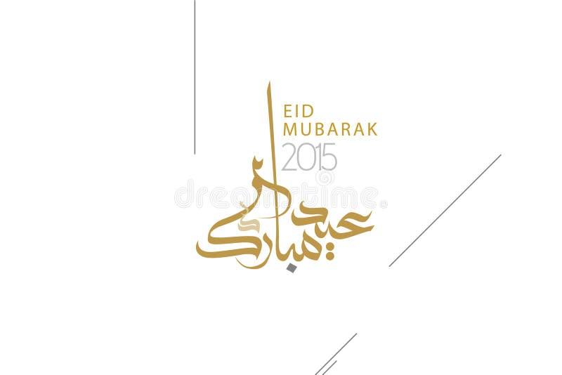 Eid Mubarak in Arabisch voor groet het dit wensen vector illustratie