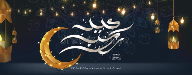 Eid Mubarak Arabska kaligrafia, Eid sprzedaży sztandaru Wektorowy szablon royalty ilustracja