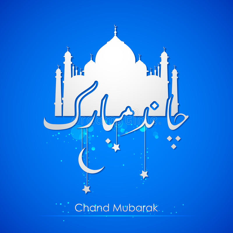 Eid Mubarak Background royalty-vrije illustratie