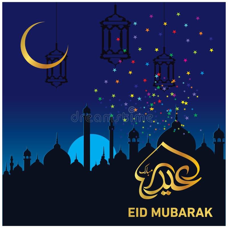 Eid Mubarak ber?m stock illustrationer