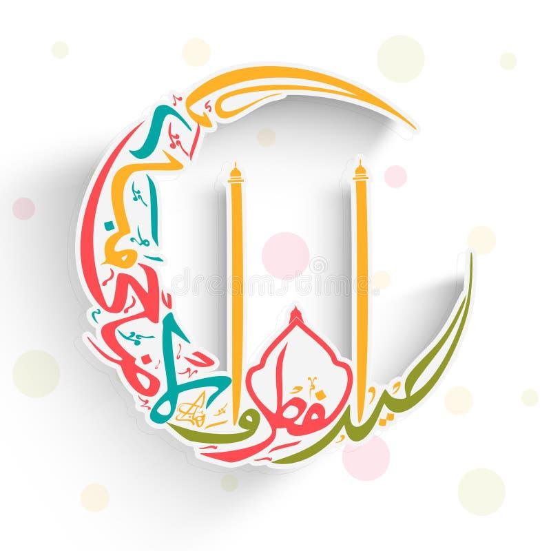 Eid Mubarak Celebration With Creative Moon Stock Illustration