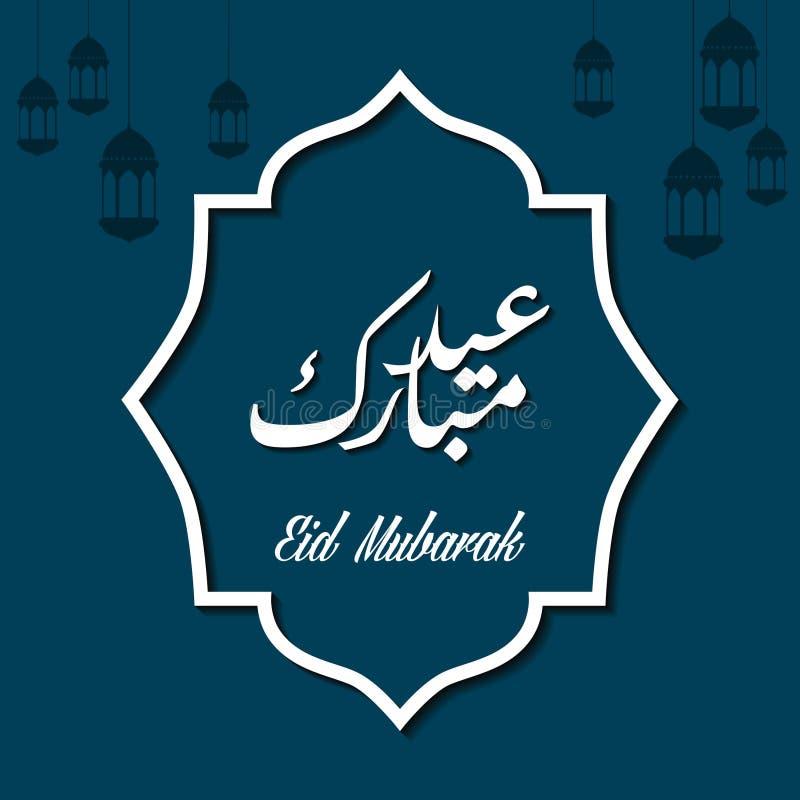 Eid Mubarak de la tarjeta de felicitaci?n Dise?o del vector ilustración del vector