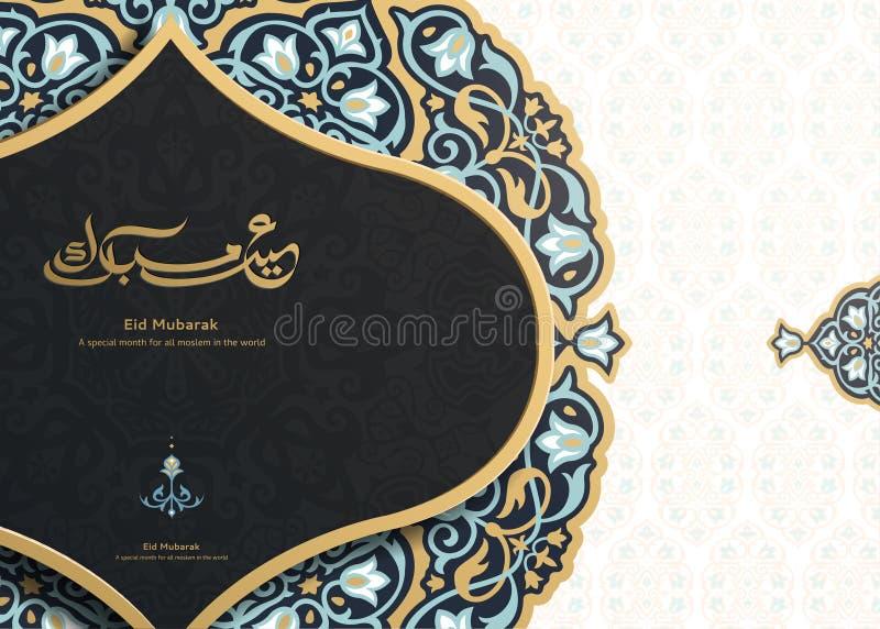 Eid Mubarak design. Eid Mubarak calligraphy design with arabesque pattern on white background stock illustration