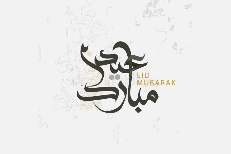 Eid Mubarak en árabe para desear de saludo stock de ilustración