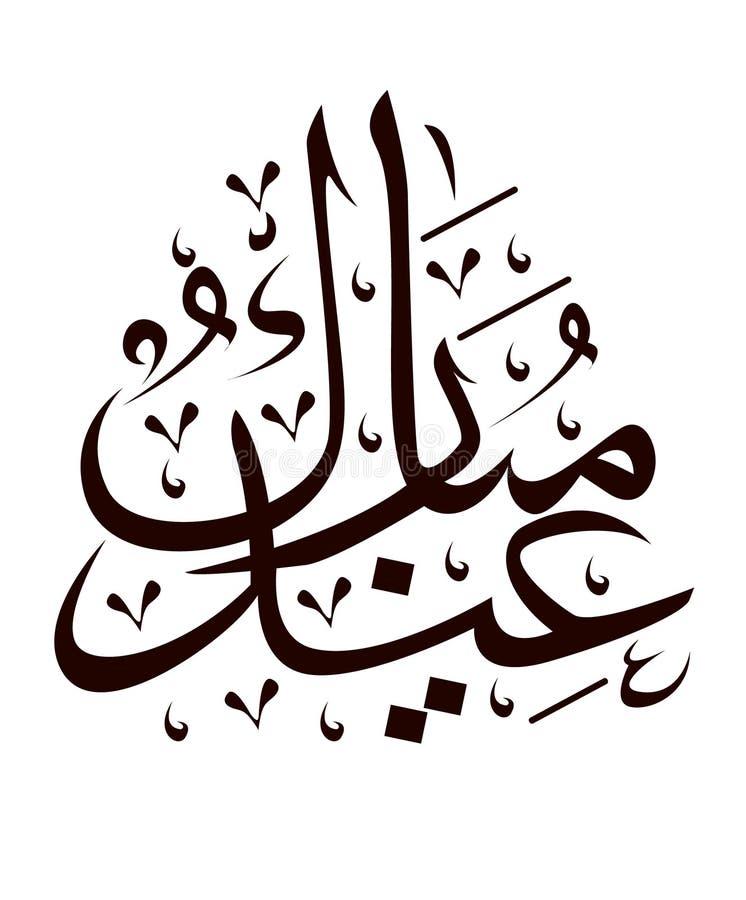 Eid Mubarak Festa tradizionale musulmana del fitr di Al di Eid Illustrazione in bianco e nero di vettore royalty illustrazione gratis