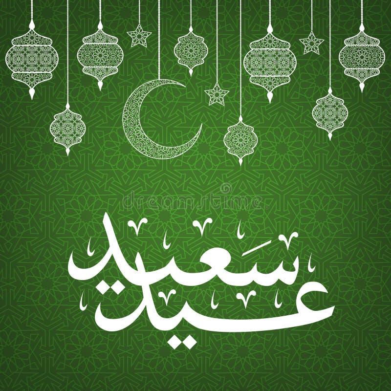 Eid Mubarak stock de ilustración