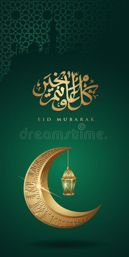 Eid mubarak with golden luxurious crescent moon and Traditional lantern, template islamic ornate greeting card vector for Mobile royalty free illustration