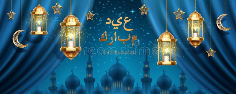 Eid mubarak greeting in front of night arab city royalty free illustration