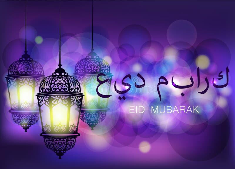 Eid Mubarak-groetachtergrond Ramadan Kareem vector illustratie