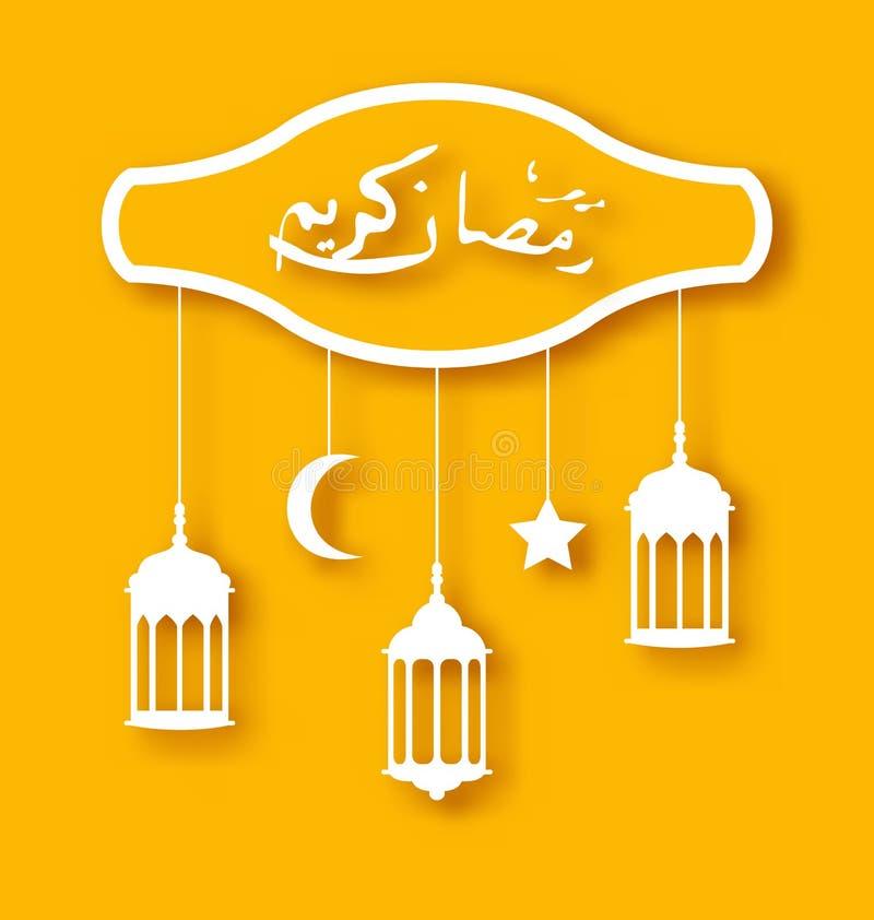 Eid Mubarak-groetkaart met Islamitische elementen royalty-vrije illustratie