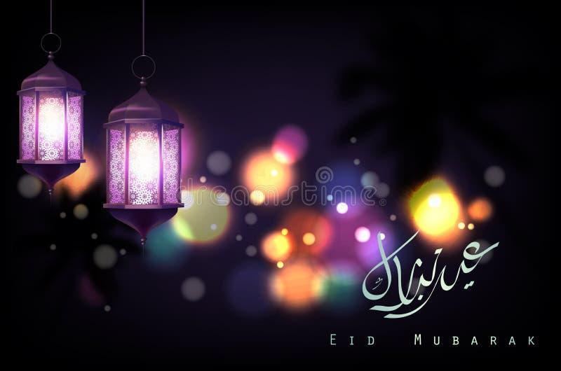 Eid Mubarak hälsning på suddig bakgrund med upplyst arabisk lamp- och kalligrafibokstäver royaltyfri illustrationer
