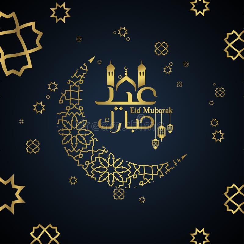 Eid mubarak h?lsningmall med den geometriska m?nstrade v?xande m?nen royaltyfri illustrationer