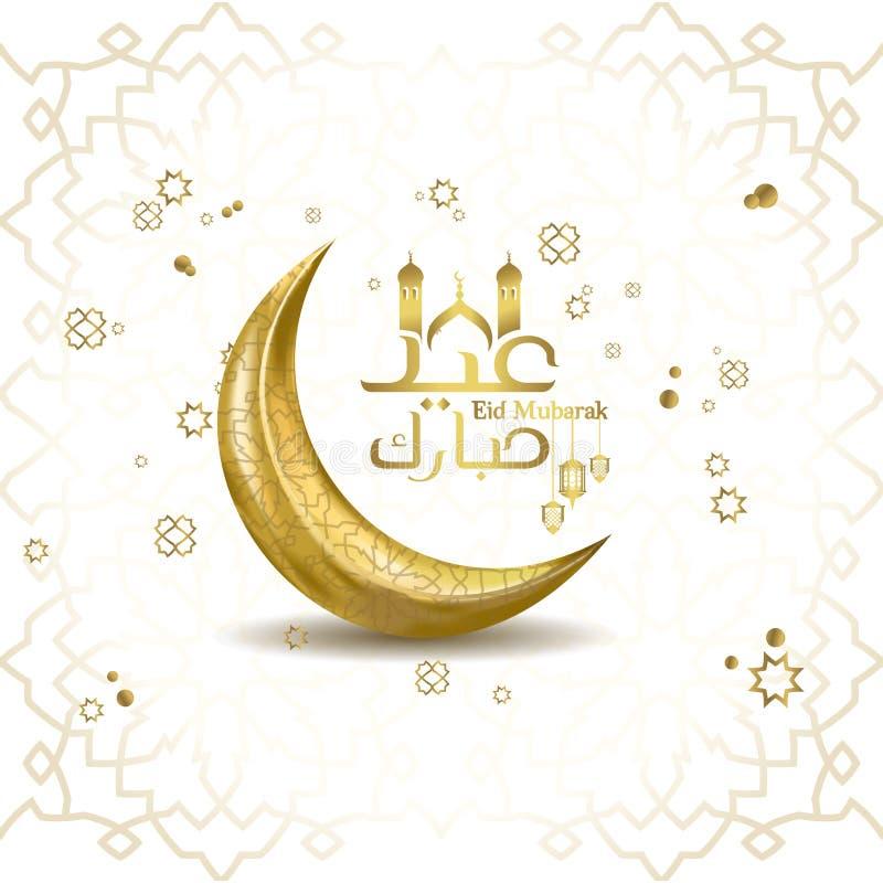 Eid Mubarak h?lsningmall med illustrationer av dimensionell v?xande m?ne 3, arabisk kalligrafitext och latinsk text royaltyfri illustrationer