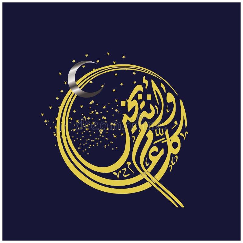 Eid Mubarak i arabska kaligrafia royalty ilustracja