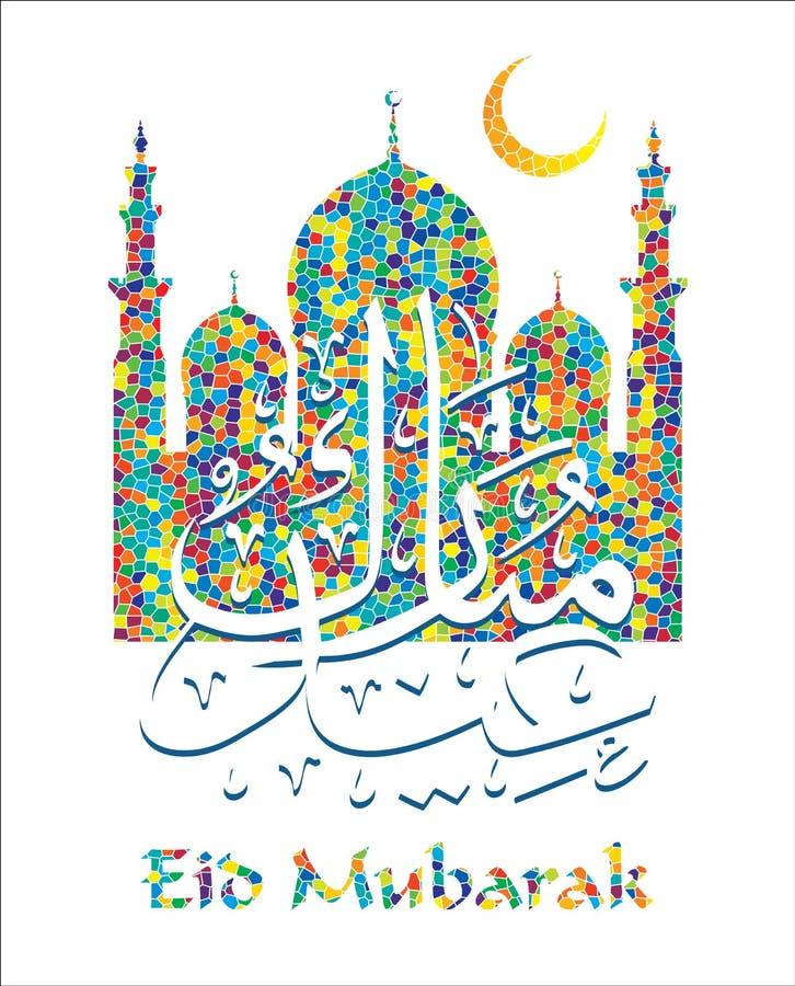 Eid Mubarak Ilustración del vector stock de ilustración