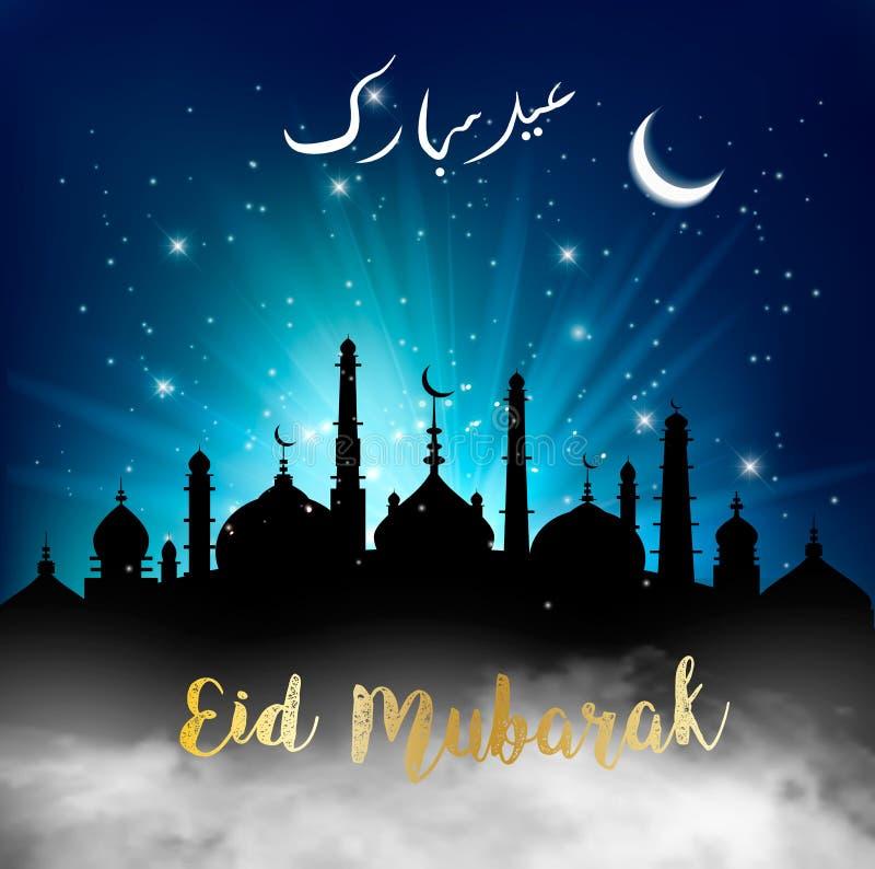 Eid Mubarak Islamic Greeting Card por feriados muçulmanos ilustração do vetor