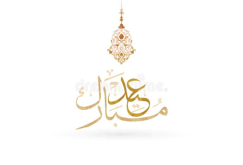 Eid Mubarak islamisk hälsa arabisk kalligrafi med islamisk ornementdesign stock illustrationer