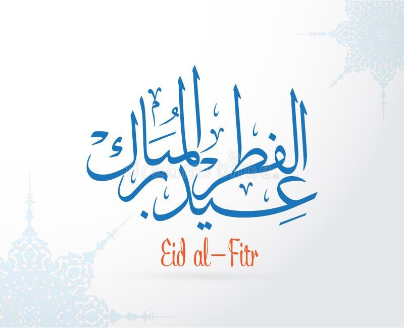Eid Mubarak islamisk vektorhälsning i arabisk kalligrafiöversättning: Eid al-Fitr stock illustrationer