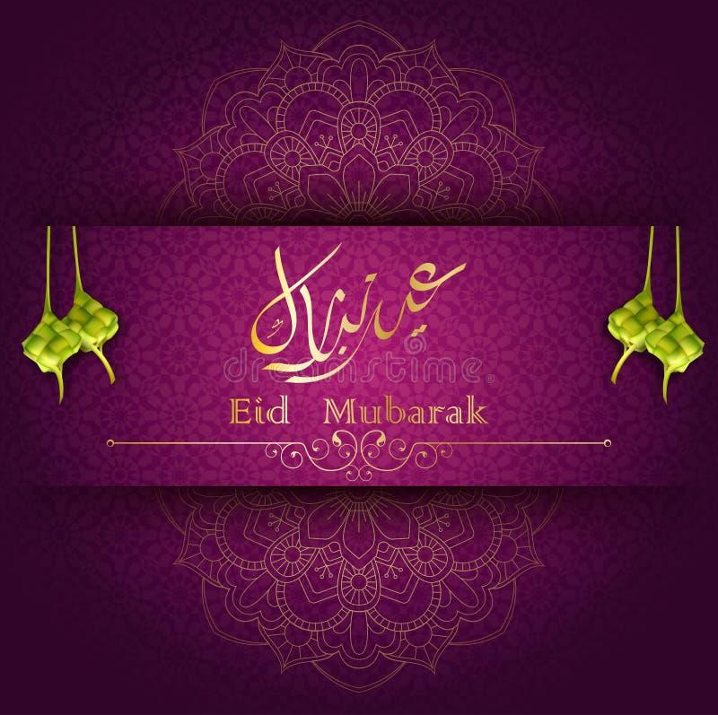 Eid Mubarak islamski kartka z pozdrowieniami z ketupat ilustracja wektor