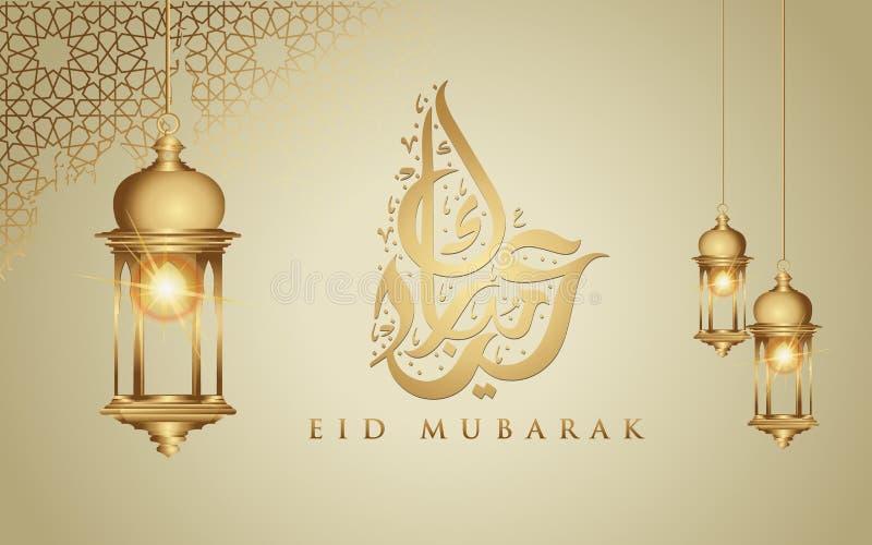 Eid Mubarak islamskiego projekta p??ksi??yc ksi??yc, tradycyjny lampion i j?zyk arabski kaligrafia, szablon kartki z pozdrowienia royalty ilustracja