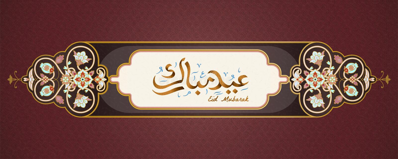 Eid Mubarak kaligrafii sztandar ilustracji