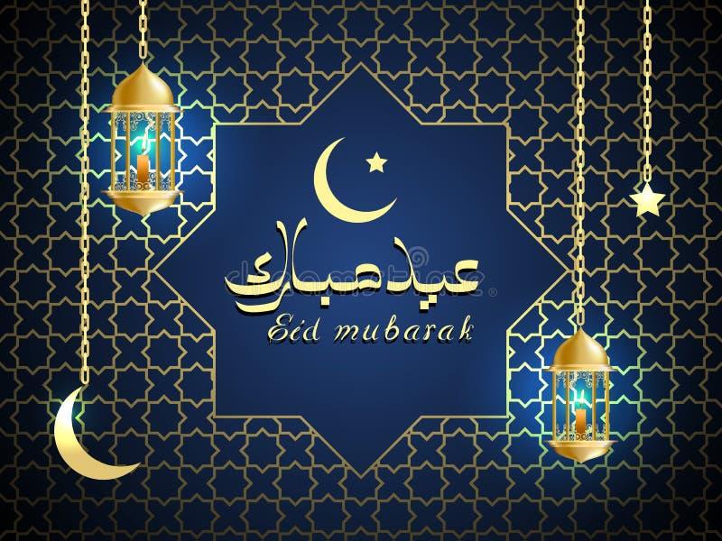 Eid Mubarak kalligrafi med glansiga guld- lyktor stock illustrationer