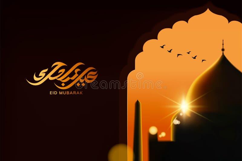 Eid Mubarak-kalligrafie stock illustratie