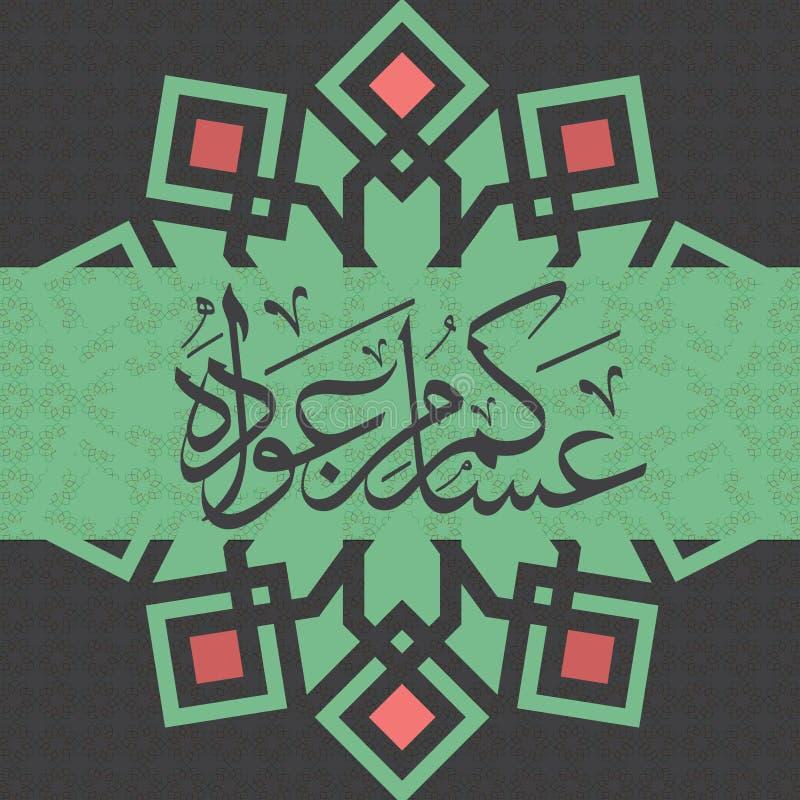Eid Mubarak - luna creciente del festival islámico de Eid Mubarak, tarjeta de felicitación hermosa libre illustration