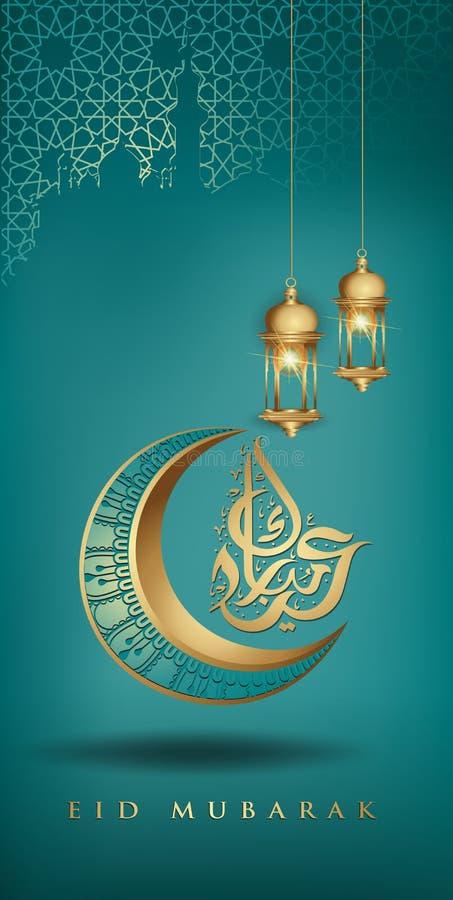 Eid mubarak med den guld- lyxiga v?xande m?nen och den traditionella lyktan, vektor f?r h?lsa kort f?r mall islamisk utsmyckad f? stock illustrationer