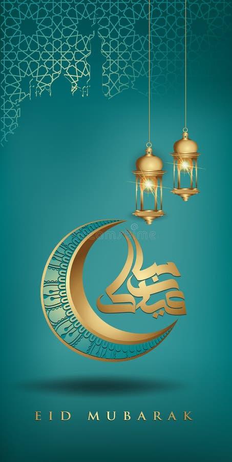 Eid mubarak med den guld- lyxiga v?xande m?nen och den traditionella lyktan, vektor f?r h?lsa kort f?r mall islamisk utsmyckad f? royaltyfri illustrationer