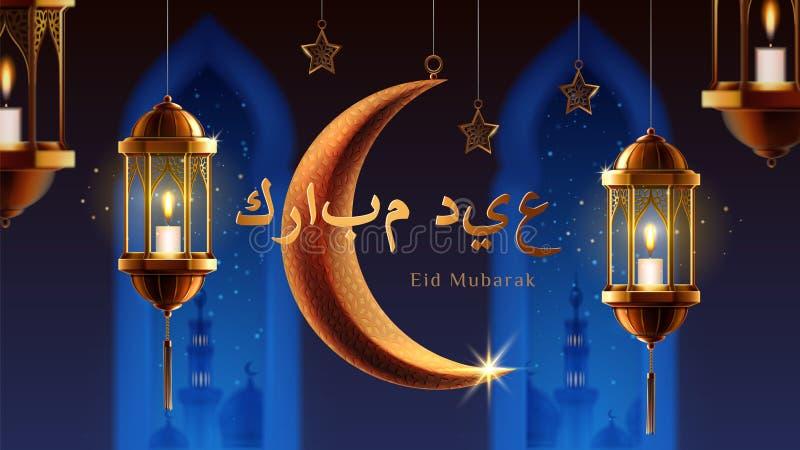 Eid Mubarak powitanie, nocy półksiężyc tło ilustracja wektor