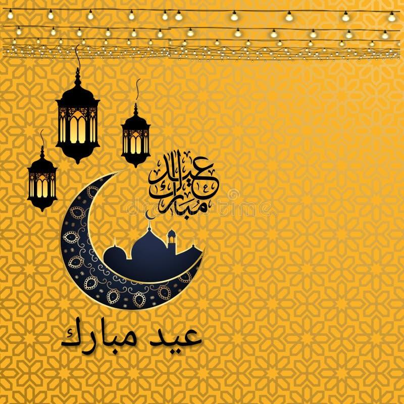 Eid mubarak räkningskort, utdragen moskénattsikt från båge Arabisk designbakgrund Handskrivet h?lsningkort Vektor Illustratio royaltyfri illustrationer