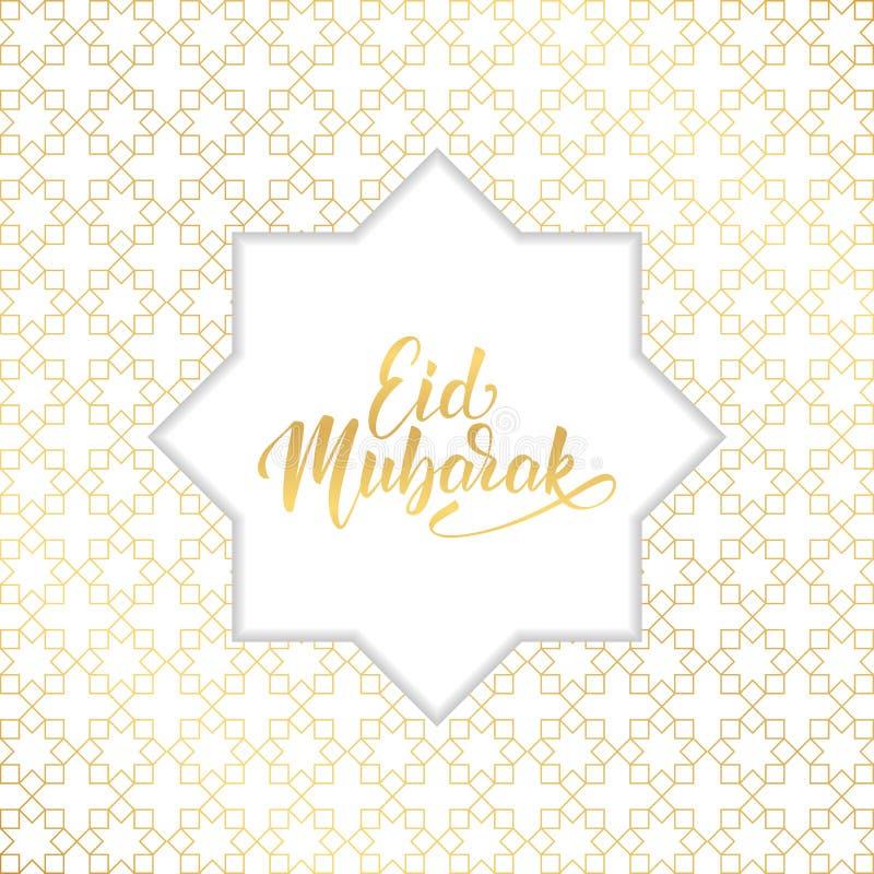 eid Mubarak Ramadan Islamski tło Złocista arabesku literowania i wzoru kaligrafia ilustracja wektor