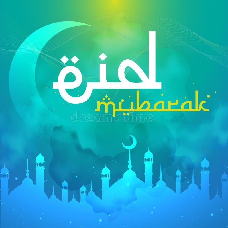Eid Mubarak Ramadan Kareem Islamic Greeting do mês santamente ilustração royalty free