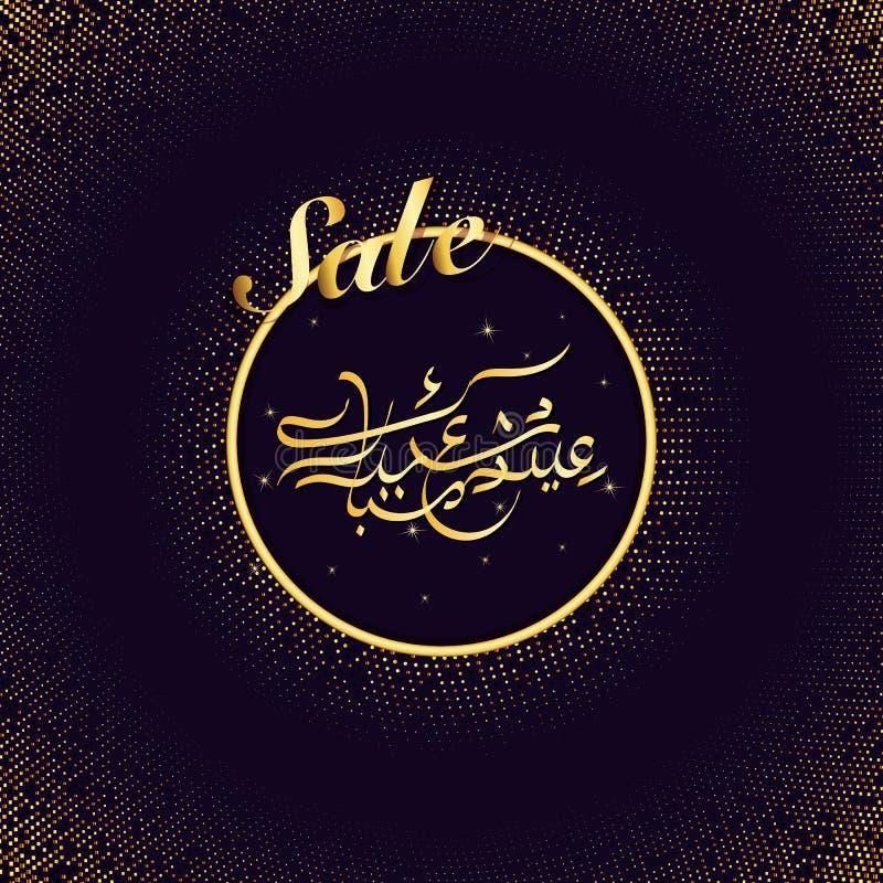 Eid Mubarak Sale avec l'illustration arabe de vecteur de calligraphie, carte d'invitation, carte de vente, bannière, salutation illustration stock