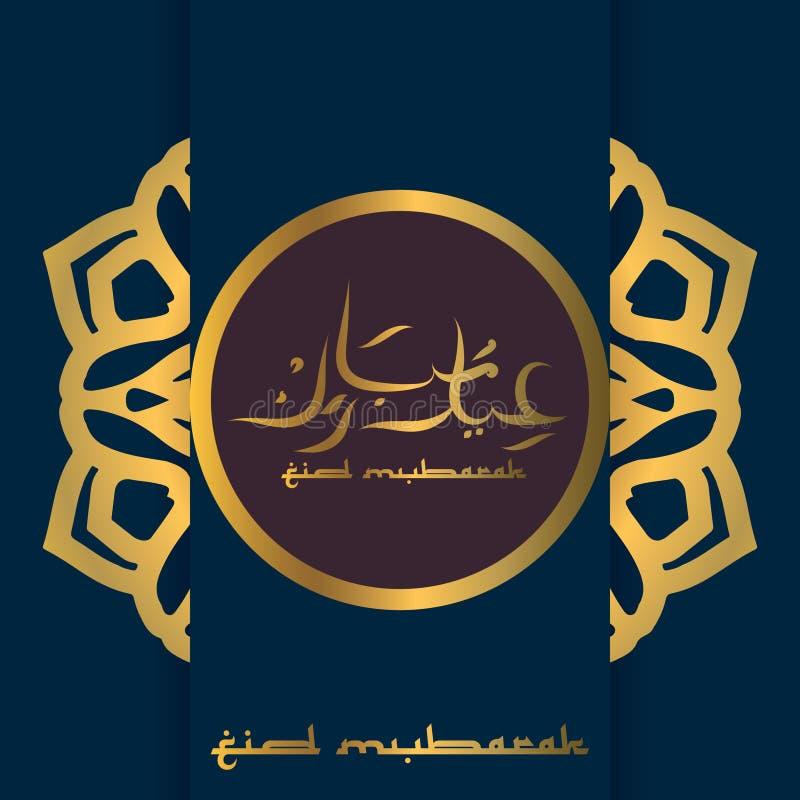 Eid Mubarak tła projekt z kaligrafii i języka arabskiego mandala ornamentem, Szczęśliwy Eid Mubarak z kaligrafia stylem eid Mubar royalty ilustracja