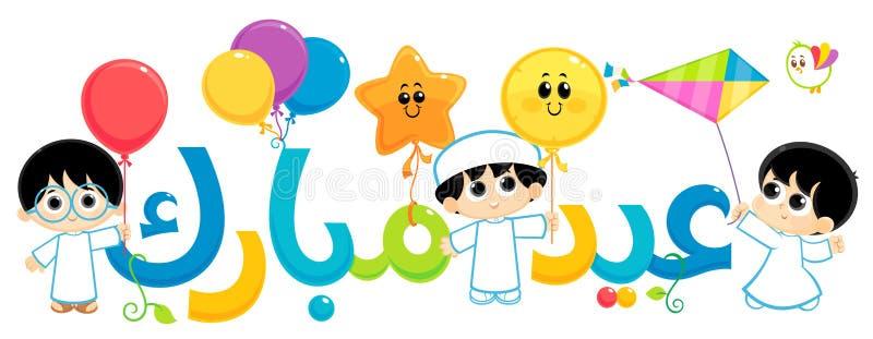 Eid Mubarak stock illustration