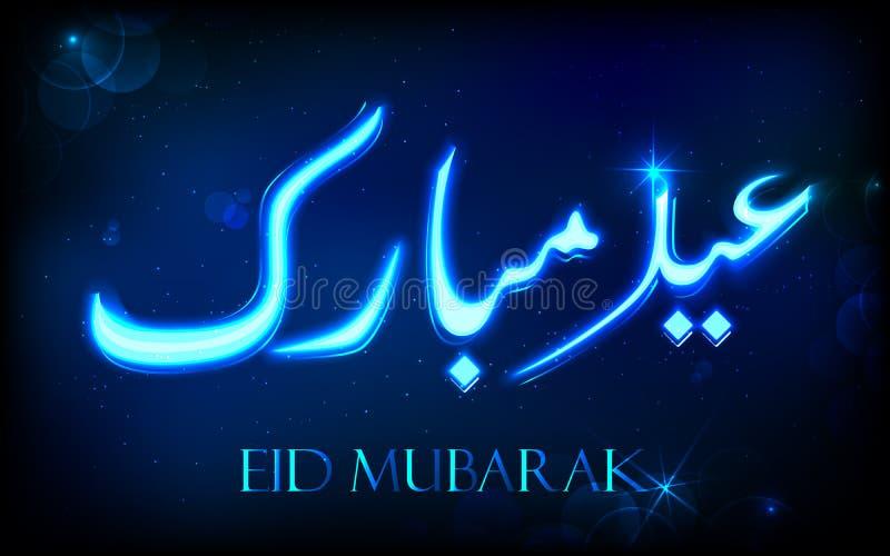 Eid Mubarak Wishing vector illustratie