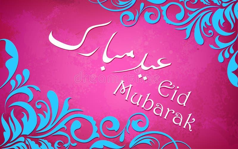 Download Eid Mubarak Wishing stock vector. Image of eftar, decorative - 32381165