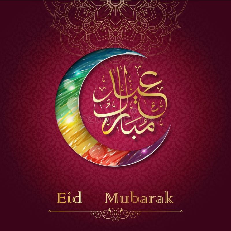 eid powitanie Mubarak Kolorowa Półksiężyc księżyc i język arabski kaligrafia royalty ilustracja
