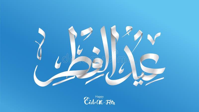 Eid ramadan achtergrond in document besnoeiing en de stijl van de kunstambacht Arabische Islamitische kalligrafievertaling: Eidal stock illustratie