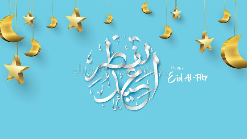 Eid ramadan background in paper cut and art craft style. Arabic Islamic calligraphy translation: Eid al fitr. Use for banner, stock illustration