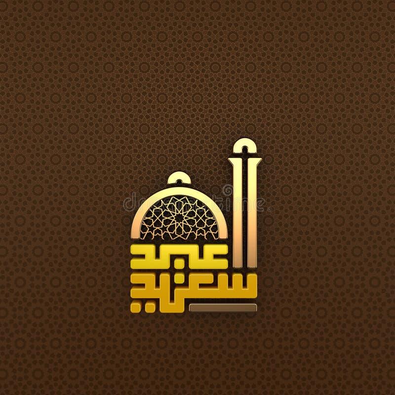 Eid Saeed|Eid穆巴拉克|3D Kufic 皇族释放例证
