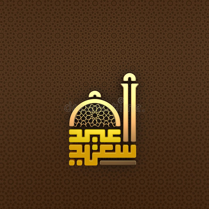 Eid Saeed | Eid Mubarak | 3D Kufic royalty illustrazione gratis