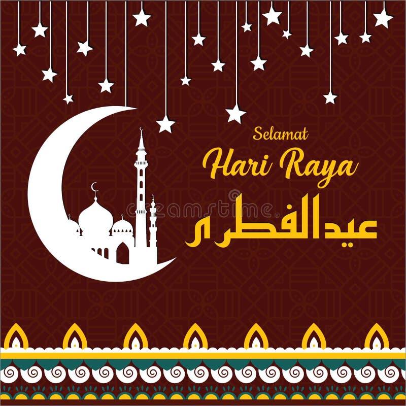 Eid semplice Al-Mubarak illustrazione vettoriale