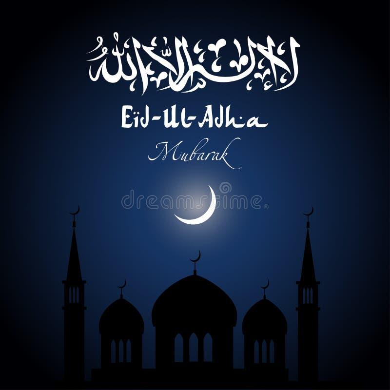 Eid-UL-Adha-Al-Mubarak, islamique arabe illustration de vecteur